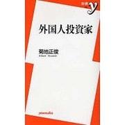 外国人投資家(新書y) [新書]
