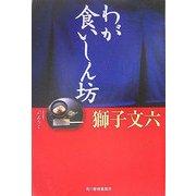 わが食いしん坊(グルメ文庫) [文庫]