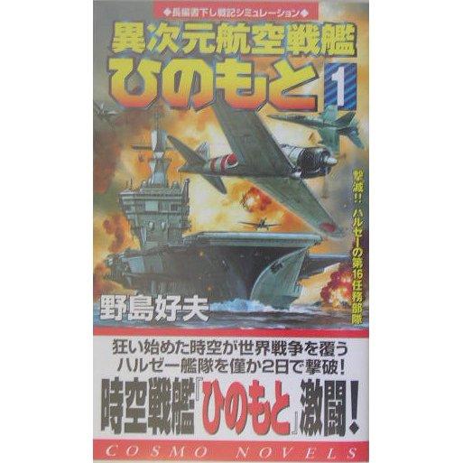 ヨドバシ.com - 異次元航空戦艦...