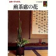 煎茶席の花(カラーブックス) [文庫]