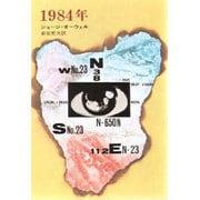 1984年(ハヤカワ文庫 NV 8) [文庫]