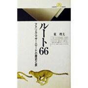 ルート66―アメリカ・マザーロードの歴史と旅(丸善ライブラリー) [新書]