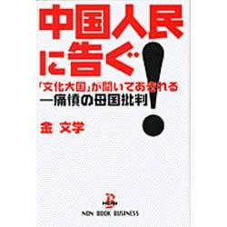 中国人民に告ぐ!―「文化大国」が聞いてあきれる-痛憤の母国批判(NON BOOK BUSINESS) [単行本]