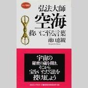 弘法大師空海 救いに至る言葉(ロング新書) [新書]