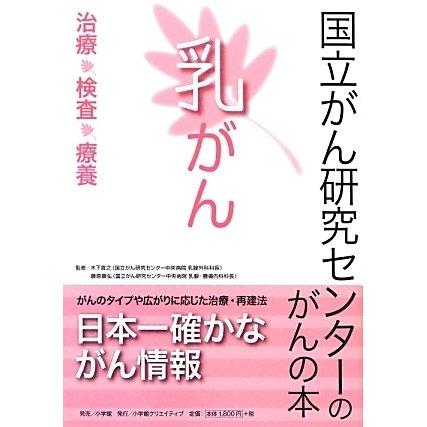 乳がん―治療・検査・療養(国立がん研究センターのがんの本) [単行本]