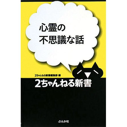 ヨドバシ.com - 心霊の不思議な...