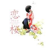 恋桜(ヴィレッジブックスedge) [文庫]