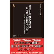 加速する「脱・中国経済」取り残された日本の行方―逃げ出す台湾、そして世界(晋遊舎ブラック新書) [新書]