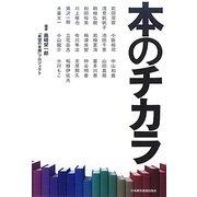 本のチカラ [単行本]