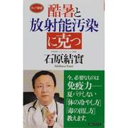 酷暑と放射能汚染に克つ(ロング新書) [新書]
