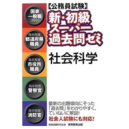 公務員試験 新・初級スーパー過去問ゼミ 社会科学 [単行本]