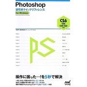 Photoshop逆引きクイックリファレンス―CS6/CS5/CS4/CS3対応for Windows [単行本]