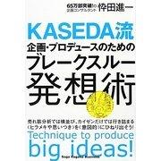 企画・プロデュースのためのブレークスルー発想術―KASEDA流 [単行本]