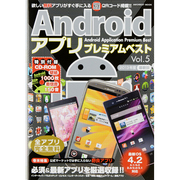 Androidアプリプレミアムベスト Vol.5(INFOREST MOOK) [ムックその他]