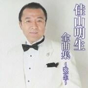 佳山明生全曲集~歌一生~