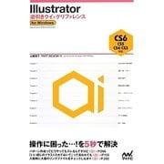 Illustrator逆引きクイックリファレンス―CS6/CS5/CS4/CS3対応for Windows [単行本]
