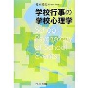 学校行事の学校心理学 [単行本]
