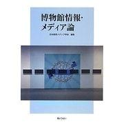 博物館情報・メディア論 [単行本]