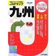 JAFマップ 九州 [単行本]