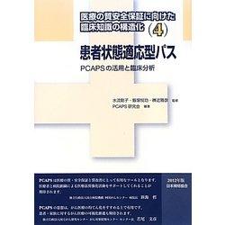 患者状態適応型パス―PCAPSの活用と臨床分析(医療の質安全保証に向けた臨床知識の構造化〈4〉) [単行本]
