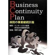病院の事業継続計画 Business Continuity Plan [単行本]