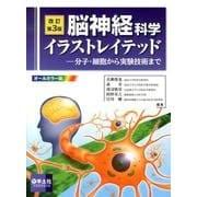 脳神経科学イラストレイテッド 改訂第3版 オールカラー版-分子・細胞から実験技術まで [単行本]
