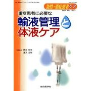 重症患者に必要な輸液管理と体液ケア(急性・重症患者ケア Vol 2-1) [単行本]