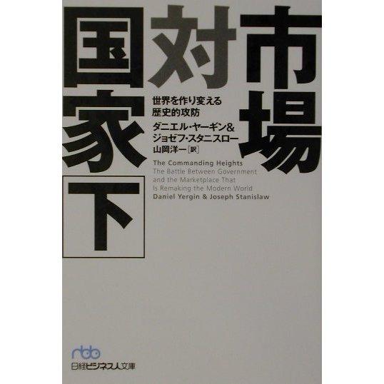市場対国家―世界を作り変える歴史的攻防〈下〉(日経ビジネス人文庫) [文庫]