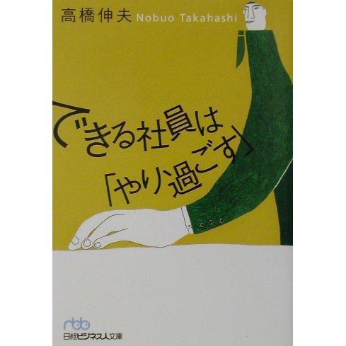 できる社員は「やり過ごす」(日経ビジネス人文庫) [文庫]
