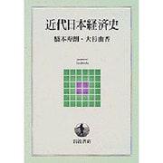 近代日本経済史 [全集叢書]