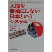 人間を幸福にしない日本というシステム 新訳決定版 (新潮OH!文庫) [文庫]