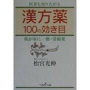 漢方薬100の効き目(新潮OH!文庫) [文庫]