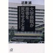 大学病院が患者を死なせるとき―私が慶応大学医学部をやめない理由(講談社プラスアルファ文庫) [文庫]