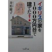 イギリスの家を1000万円台で建てた!―イギリスで見つけた理想の家。あえて日本のハウスメーカーで建ててもらおうとしたら…。(新潮OH!文庫) [文庫]