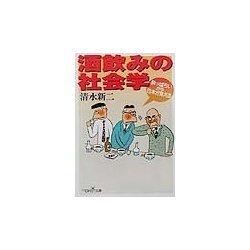酒飲みの社会学―酔っぱらいから日本が見える(新潮OH!文庫) [文庫]