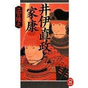 井伊直政と家康(学研M文庫) [文庫]