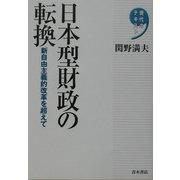 日本型財政の転換―新自由主義的改革を超えて(現代のテキスト) [単行本]