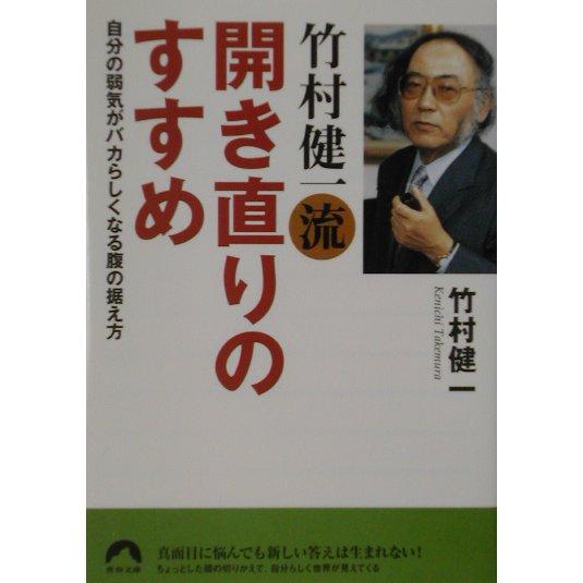 ヨドバシ.com - 竹村健一流開き...