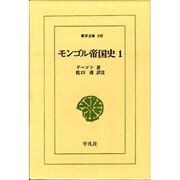 モンゴル帝国史 1(東洋文庫 110) [文庫]