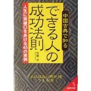 中国古典で知る「できる人」の成功法則―人生に突破口をあける45の実例(成美文庫) [文庫]
