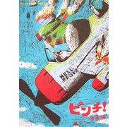 ピンチ!(新風舎文庫―POST CARD BOOK) [文庫]