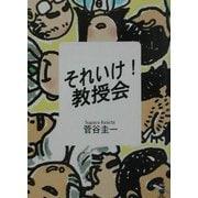 それいけ!教授会(新風舎文庫) [文庫]