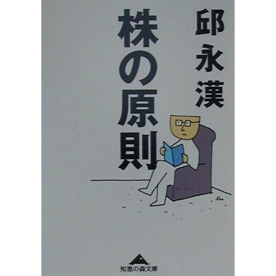 株の原則(知恵の森文庫) [文庫]