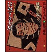 蛇姫様〈上〉 新装版 (春陽文庫) [文庫]