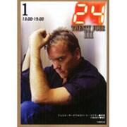 24 TWENTY FOUR3〈1〉13:00-19:00(竹書房文庫) [文庫]