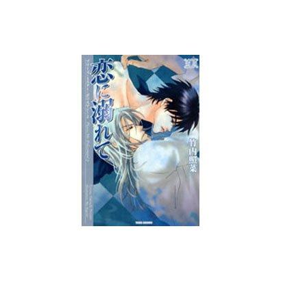 恋に溺れて―プリーズ・ミスター・ポリスマン!〈2〉 新版 [文庫]