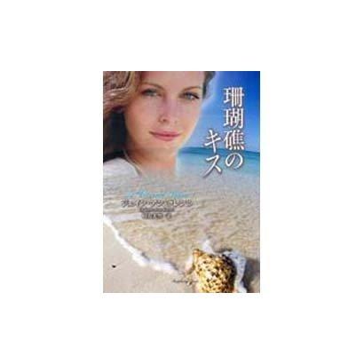 珊瑚礁のキス(ラズベリーブックス) [文庫]