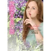 放蕩者の長い恋(ラズベリーブックス) [文庫]
