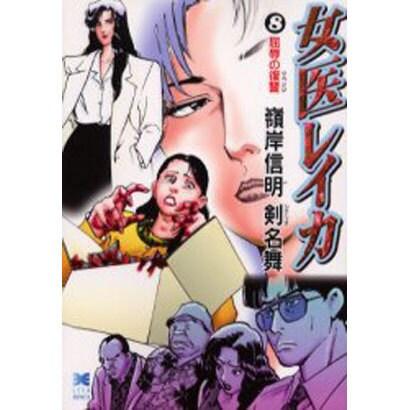 ヨドバシ.com - 女医レイカ Vol....