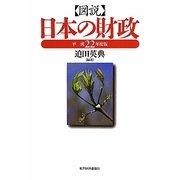 図説 日本の財政〈平成22年度版〉 [単行本]